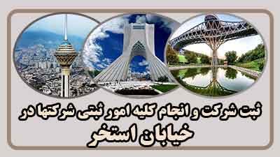 sabt-sherkat-dar-estakhr