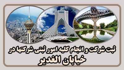 sabt-sherkat-dar-al-ghadir