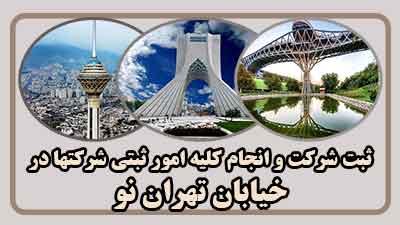 sabt-sherkat-dar-tehran-no