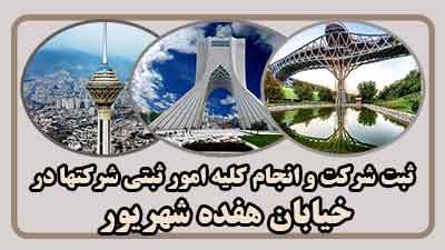 sabt-sherkat-dar-hefdah-shahrivar
