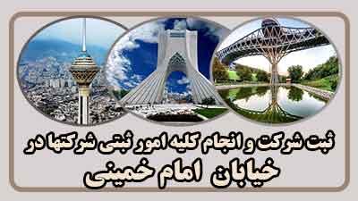 sabt-sherkat-dar-emam-khomeyni