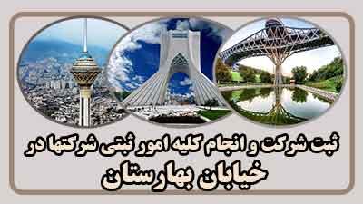 sabt-sherkat-dar-baharestan