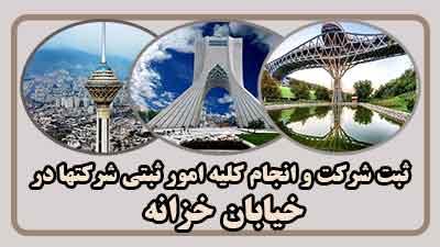 sabt-sherkat-dar-khazaneh