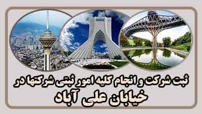 sabt-sherkat-dar-ali-abad