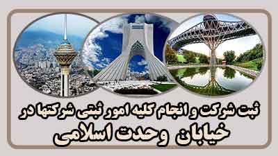 sabt-sherkat-dar-vahdat-eslami