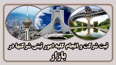 sabt-sherkat-dar-bazar