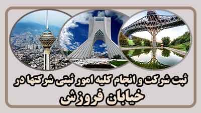 sabt-sherkat-dar-forouzesh