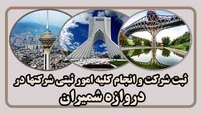 sabt-sherkat-dar-darvazeh-shemiran