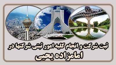 sabt-sherkat-dar-emamzadeh-yahya