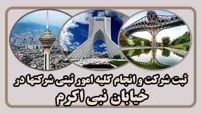 sabt-sherkat-dar-nabi-akram