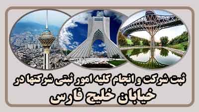 ثبت شرکت در محدوده خلیج فارس