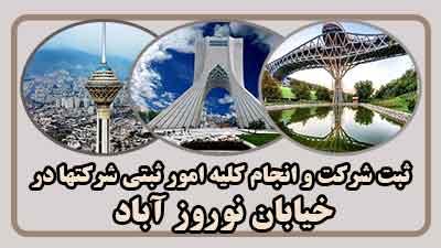 ثبت شرکت در نوروزآباد