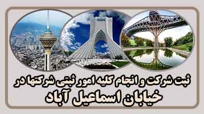 ثبت شرکت در اسماعیل آباد