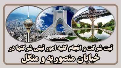 ثبت شرکت در منصوریه و منگل