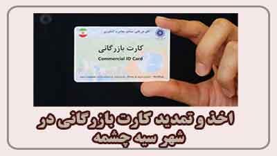 اخذ کارت بازرگانی در سیه چشمه