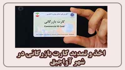 akhz-kart-bazargani-dar-avajigh