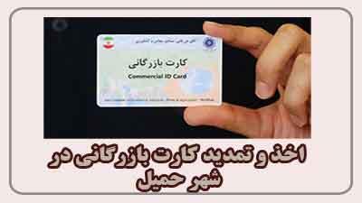 مشاوره اخذ و تمدید کارت بازرگانی در حمیل