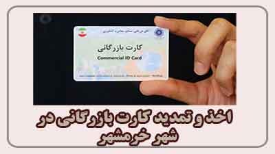 مشاوره اخذ و تمدید کارت بازرگانی در خرمشهر