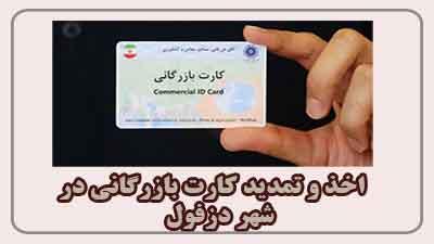 مشاوره اخذ و تمدید کارت بازرگانی در دزفول
