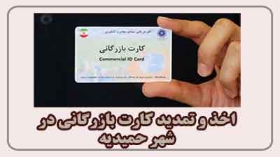 مشاوره اخذ و تمدید کارت بازرگانی در حمیدیه
