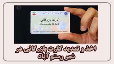 مشاوره اخذ و تمدید کارت بازرگانی در رستم آباد