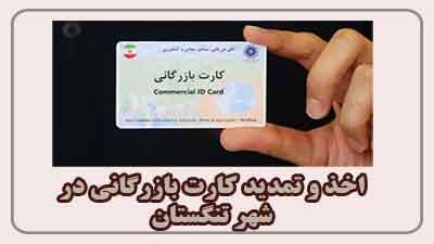 مشاوره اخذ و تمدید کارت بازرگانی در تنگستان
