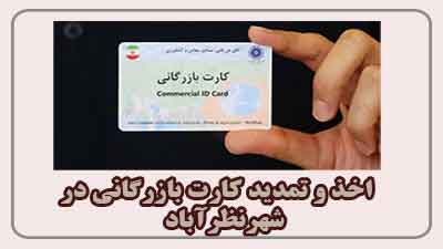 مشاوره اخذ و تمدید کارت بازرگانی در نظرآباد