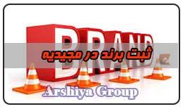 ثبت نشان تجاری در مجیدیه