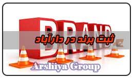 ثبت نشان تجاری در دار آباد