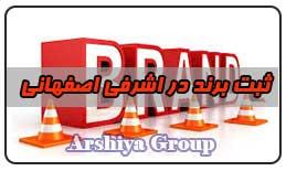 ثبت نشان تجاری در اشرفی اصفهانی