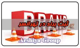 ثبت نشان تجاری در تهرانسر