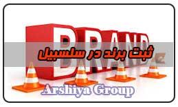ثبت نشان تجاری در سلسبیل