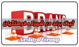 ثبت نشان تجاری در شهرک فرهنگیان