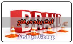 ثبت نشان تجاری در فتح