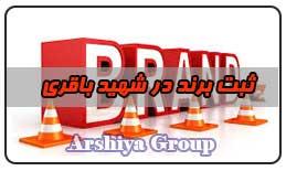 ثبت نشان تجاری در شهید باقری