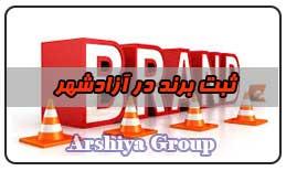 ثبت نشان تجاری در آزادشهر