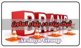 ثبت نشان تجاری در بلوارتعاون