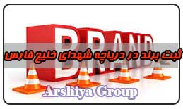 ثبت نشان تجاری در دریاچه شهدای خلیج فارس