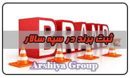 ثبت نشان تجاری در سپه سالار