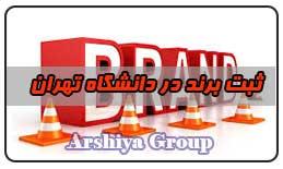 ثبت نشان تجاری در دانشگاه تهران