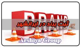 ثبت نشان تجاری در ایرانشهر