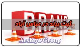 ثبت نشان تجاری در عباس آباد
