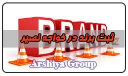 ثبت نشان تجاری در خواجه نصیر