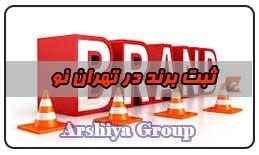 ثبت نشان تجاری در تهران نو