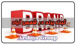 ثبت نشان تجاری در شمس آباد