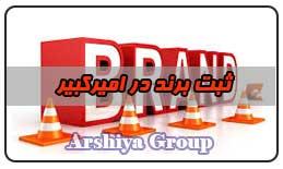 ثبت نشان تجاری در امیرکبیر