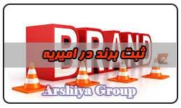ثبت نشان تجاری در امیریه