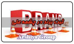 ثبت نشان تجاری در چشمه علی