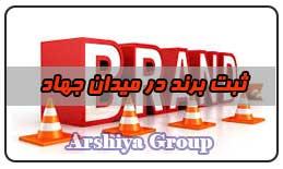 ثبت نشان تجاری در میدان جهاد