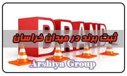 ثبت نشان تجاری در میدان خراسان